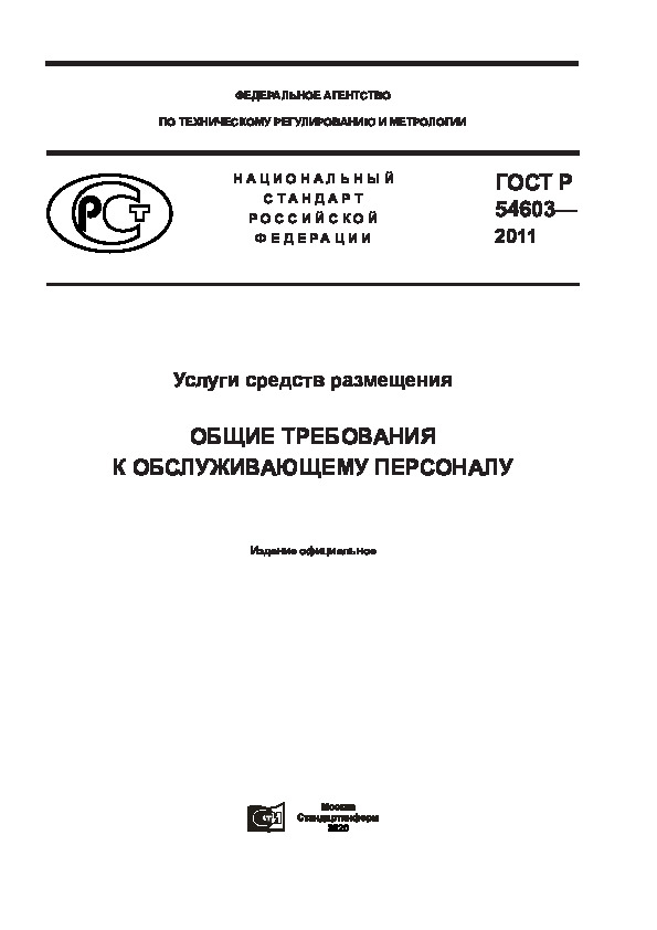 ГОСТ Р 54603-2011 Услуги средств размещения. Общие требования к обслуживающему персоналу