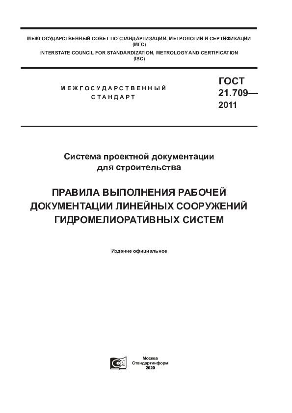 ГОСТ 21.709-2011 Система проектной документации для строительства. Правила выполнения рабочей документации линейных сооружений гидромелиоративных систем