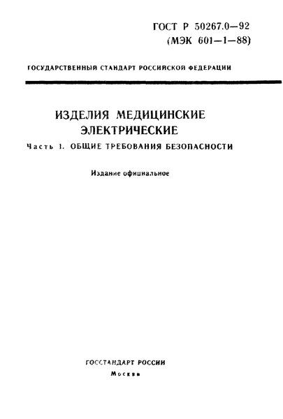 ГОСТ Р 50267.0-92 Изделия медицинские электрические. Часть 1. Общие требования безопасности