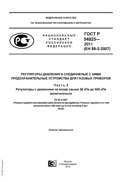 ГОСТ Р 54823-2011 Регуляторы давления и соединенные с ними предохранительные устройства для газовых аппаратов. Часть 2. Регуляторы с давлением на входе свыше 50 кПа до 500 кПа включительно