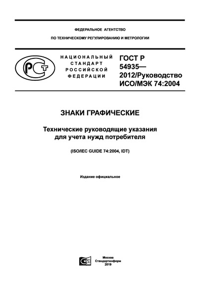 ГОСТ Р 54935-2012 Знаки графические. Технические руководящие указания для учета нужд потребителя