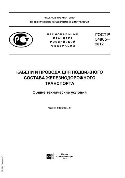 ГОСТ Р 54965-2012 Кабели и провода для подвижного состава железнодорожного транспорта. Общие технические условия