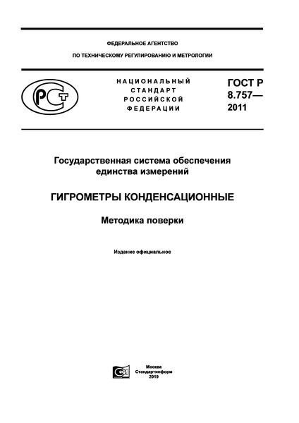 ГОСТ Р 8.757-2011 Государственная система обеспечения единства измерений. Гигрометры конденсационные. Методика поверки
