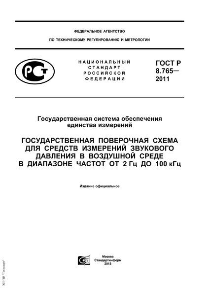 ГОСТ Р 8.765-2011 Государственная система обеспечения единства измерений. Государственная поверочная схема для средств измерений звукового давления в воздушной среде в диапазоне частот от 2 Гц до 100 кГц