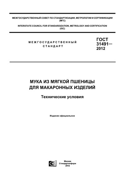 ГОСТ 31491-2012 Мука из мягкой пшеницы для макаронных изделий. Технические условия