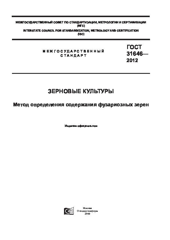 ГОСТ 31646-2012 Зерновые культуры. Метод определения содержания фузариозных зерен