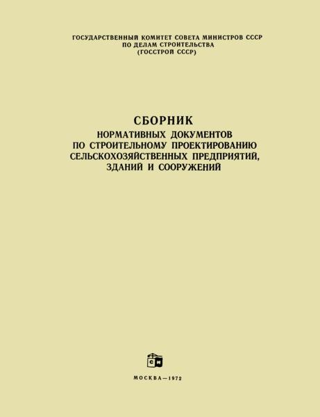 СНиП II-Н.3-69 Животноводческие и птицеводческие здания и сооружения. Нормы проектирования