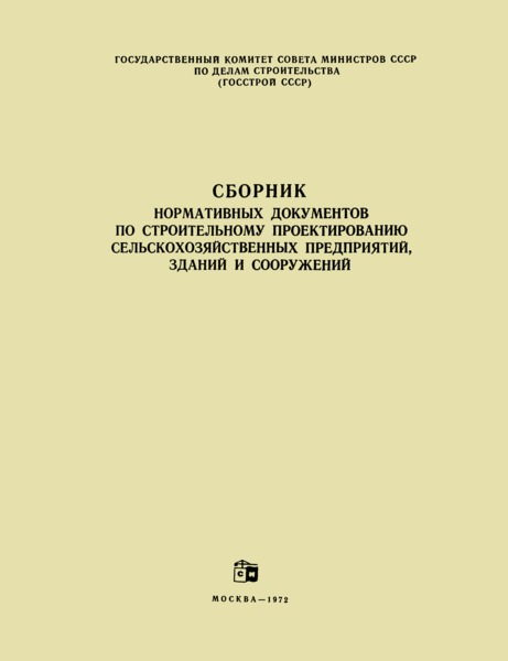 СН 359-66 Указания по проектированию зданий и сооружений для зверей и кроликов