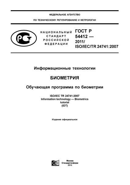 ГОСТ Р 54412-2011 Информационные технологии. Биометрия. Обучающая программа по биометрии