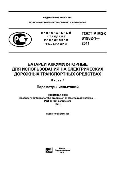 ГОСТ Р МЭК 61982-1-2011 Батареи аккумуляторные для использования на электрических дорожных транспортных средствах. Часть 1. Параметры испытаний