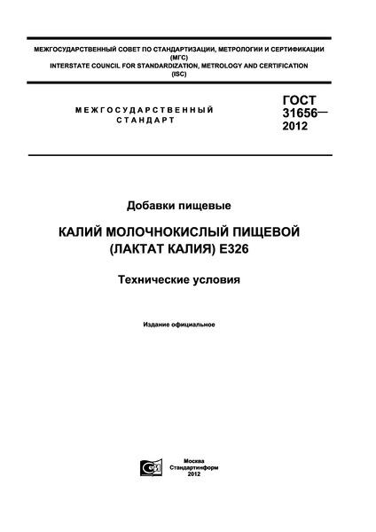 ГОСТ 31656-2012 Добавки пищевые. Калий молочнокислый (лактат калия) Е326. Технические условия