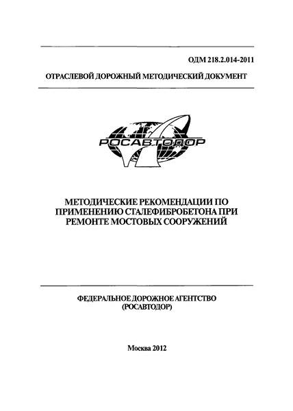ОДМ 218.2.014-2011 Методические рекомендации по применению сталефибробетона при ремонте мостовых сооружений