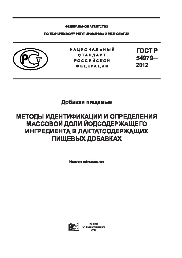 ГОСТ Р 54979-2012 Добавки пищевые. Методы идентификации и определения массовой доли йодсодержащего ингредиента в лактатсодержащих пищевых добавках