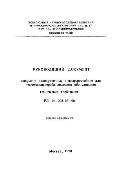 РД 24.202.03-90 Покрытия лакокрасочные атмосферостойкие для нефтегазоперерабатывающего оборудования. Технические требования