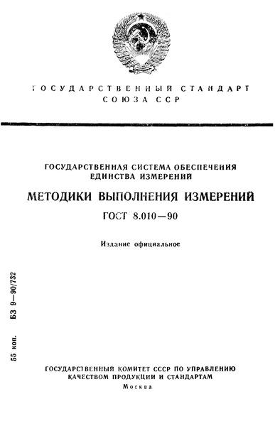 ГОСТ 8.010-90 Государственная система обеспечения единства измерений. Методики выполнения измерений