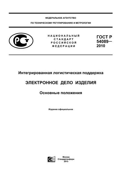 ГОСТ Р 54089-2010 Интегрированная логистическая поддержка. Электронное дело изделия. Основные положения
