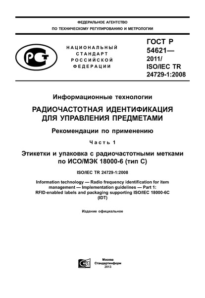 ГОСТ Р 54621-2011 Информационные технологии. Радиочастотная идентификация для управления предметами. Рекомендации по применению. Часть 1. Этикетки и упаковка с радиочастотными метками по ИСО/МЭК 18000-6 (тип C)
