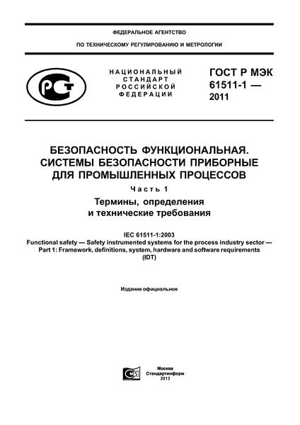 ГОСТ Р МЭК 61511-1-2011 Безопасность функциональная. Системы безопасности приборные для промышленных процессов. Часть 1. Термины, определения и технические требования