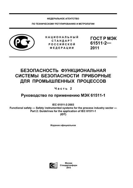 ГОСТ Р МЭК 61511-2-2011 Безопасность функциональная. Системы безопасности приборные для промышленных процессов. Часть 2. Руководство по применению МЭК 61511-1