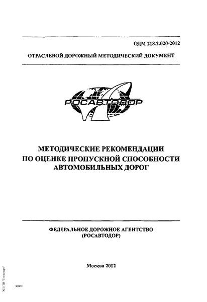 ОДМ 218.2.020-2012 Методические рекомендации по оценке пропускной способности автомобильных дорог