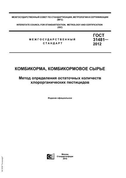 ГОСТ 31481-2012 Комбикорма, комбикормовое сырье. Метод определения остаточных количеств хлорорганических пестицидов
