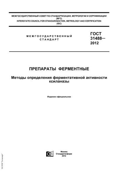 ГОСТ 31488-2012 Препараты ферментные. Методы определения ферментативной активности ксиланазы