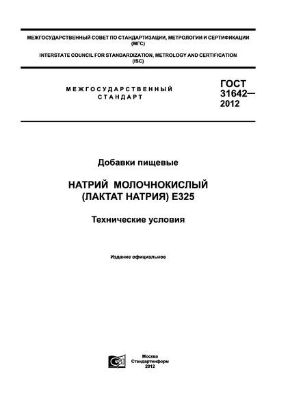 ГОСТ 31642-2012 Добавки пищевые. Натрий молочнокислый (лактат натрия) Е325. Технические условия