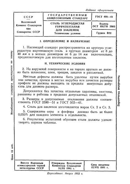 ГОСТ 499-41 Сталь углеродистая горячекатаная для заклепок. Технические условия