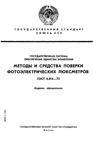 ГОСТ 8.014-72 Государственная система обеспечения единства измерений. Методы и средства поверки фотоэлектрических люксметров