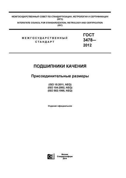 ГОСТ 3478-2012 Подшипники качения. Присоединительные размеры