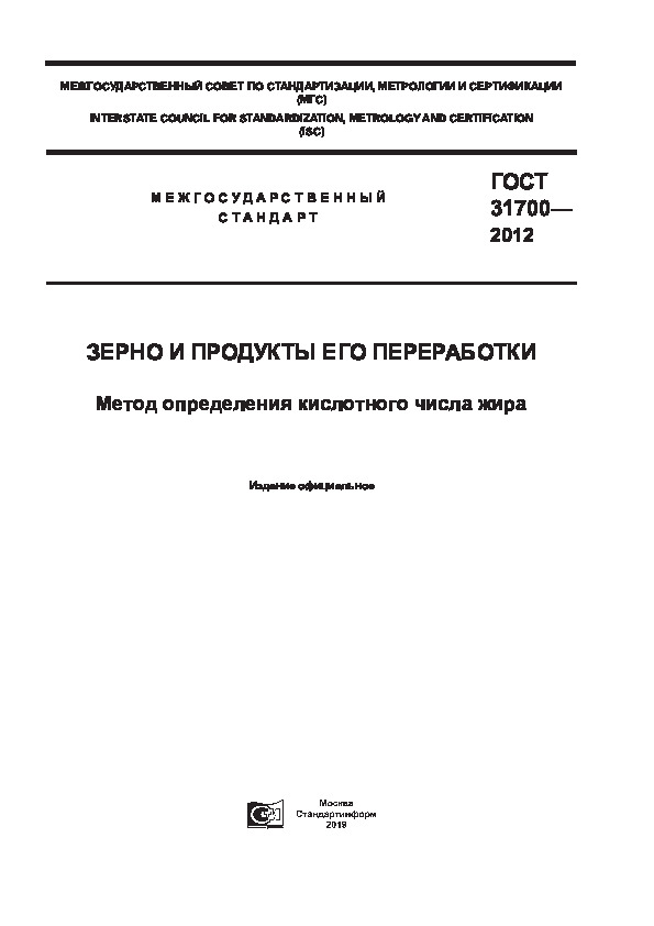 ГОСТ 31700-2012 Зерно и продукты его переработки. Метод определения кислотного числа жира