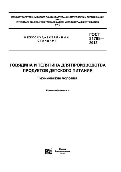 ГОСТ 31798-2012 Говядина и телятина для производства продуктов детского питания. Технические условия