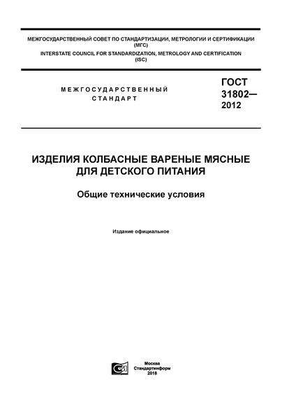ГОСТ 31802-2012 Изделия колбасные вареные мясные для детского питания. Общие технические условия