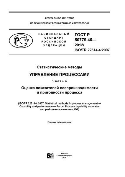 ГОСТ Р 50779.46-2012 Статистические методы. Управление процессами. Часть 4. Оценка показателей воспроизводимости и пригодности процесса