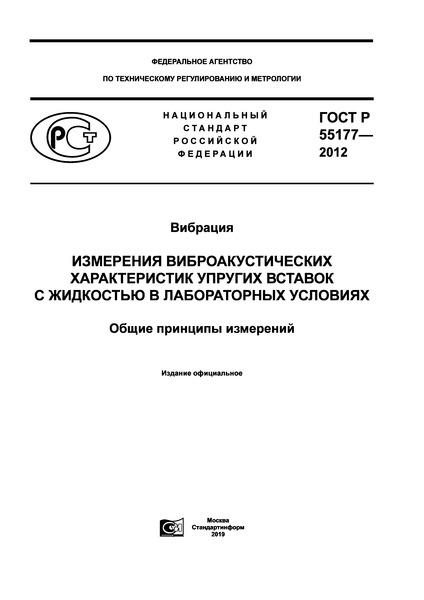 ГОСТ Р 55177-2012 Вибрация. Измерения виброакустических характеристик упругих вставок с жидкостью в лабораторных условиях. Общие принципы измерений