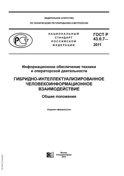 ГОСТ Р 43.0.7-2011 Информационное обеспечение техники операторской деятельности. Гибридно-интеллектуализированное человекоинформационное взаимодействие. Общие положения
