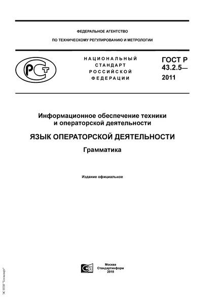ГОСТ Р 43.2.5-2011 Информационное обеспечение техники и операторской деятельности. Язык операторской деятельности. Грамматика