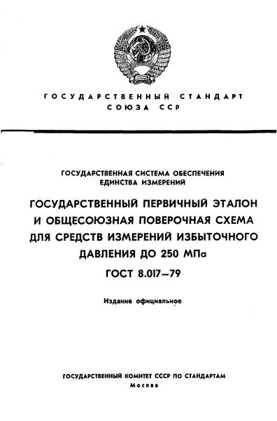 ГОСТ 8.017-79 Государственная система обеспечения единства измерений. Государственный первичный эталон и общесоюзная поверочная схема для средств измерений избыточного давления до 250 МПа