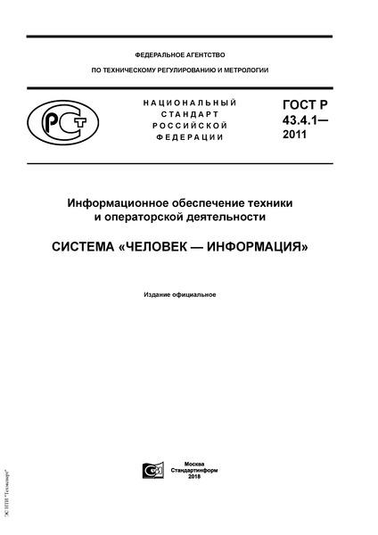 ГОСТ Р 43.4.1-2011 Информационное обеспечение техники и операторской деятельности. Система «человек-информация»