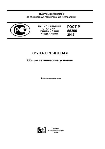 ГОСТ Р 55290-2012 Крупа гречневая. Общие технические условия