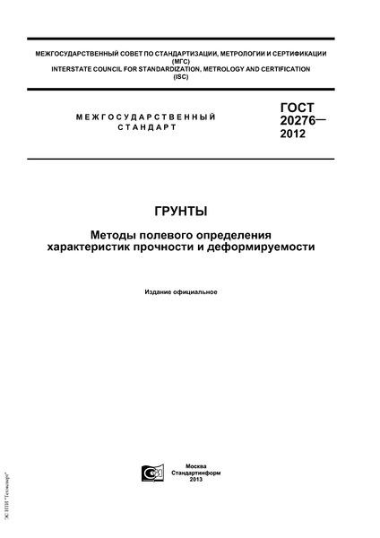 ГОСТ 20276-2012 Грунты. Методы полевого определения характеристик прочности и деформируемости