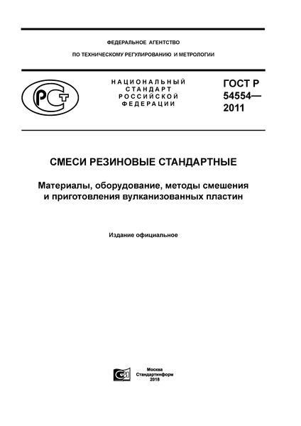 ГОСТ Р 54554-2011 Смеси резиновые стандартные. Материалы, оборудование, методы смешения и приготовления вулканизованных пластин
