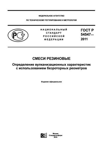 ГОСТ Р 54547-2011 Смеси резиновые. Определение вулканизационных характеристик с использованием безроторных реометров