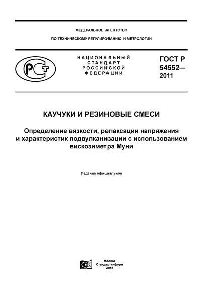 ГОСТ Р 54552-2011 Каучуки и резиновые смеси. Определение вязкости, релаксации напряжения и характеристик подвулканизации с использованием вискозиметра Муни