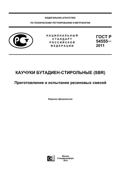 ГОСТ Р 54555-2011 Каучуки бутадиен-стирольные (SBR). Приготовление и испытание резиновых смесей