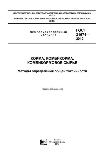 ГОСТ 31674-2012 Корма, комбикорма, комбикормовое сырье. Методы определения общей токсичности