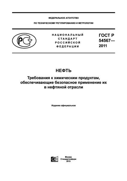 ГОСТ Р 54567-2011 Нефть. Требования к химическим продуктам, обеспечивающие безопасное применение их в нефтяной отрасли