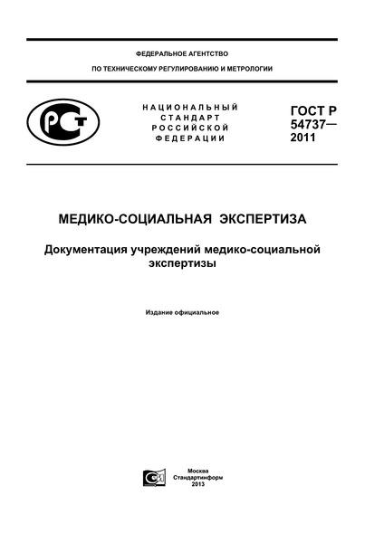 ГОСТ Р 54737-2011 Медико-социальная экспертиза. Документация учреждений медико-социальной экспертизы