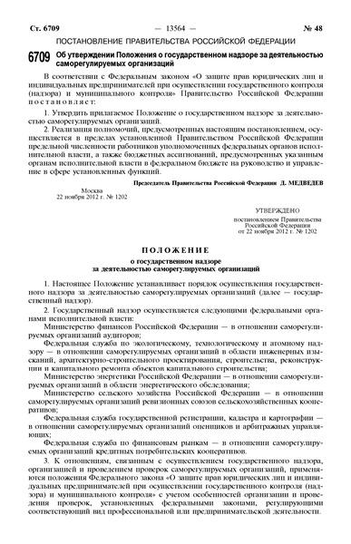 Постановление 1202 Положение о государственном надзоре за деятельностью саморегулируемых организаций