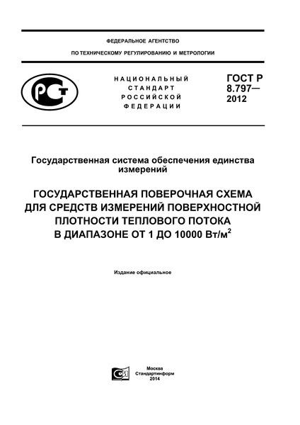 ГОСТ Р 8.797-2012 Государственная система обеспечения единства измерений. Государственная поверочная схема для средств измерений поверхностной плотности теплового потока в диапазоне от 1 до 10000 Вт/м кв